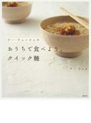 ウー・ウェンさんのおうちで食べよう、クイック麵 (講談社のお料理BOOK)(講談社のお料理BOOK)