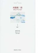 西脇順三郎コレクション 1 詩集 1 Ambarvalia 旅人かへらず 近代の寓話