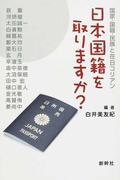 日本国籍を取りますか? 国家・国籍・民族と在日コリアン