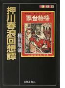 押川春浪回想譚 (ふしぎ文学館)(ふしぎ文学館)
