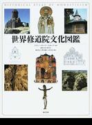世界修道院文化図鑑