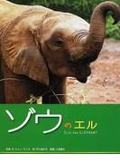 ゾウのエル (まもろうせかいの動物たち)