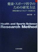 健康・スポーツ科学のための研究方法 研究計画の立て方とデータ処理方法