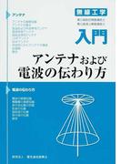 入門アンテナおよび電波の伝わり方 無線工学 改訂3版