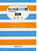 すぐにつかえるポルトガル〈ブラジル〉語−日本語−英語辞典 ポルトガル語・カタカナ ひらがな・漢字・ローマ字・英語による3ケ国語日常生活用語辞典