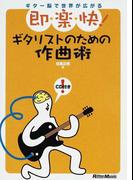 即・楽・快!ギタリストのための作曲術 ギター脳で世界が広がる