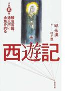西遊記 第5巻 観音菩薩、通天河に金魚を釣る
