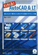わかる!AutoCAD&LT 困ったとき・知りたいときにすぐに役立つテクニック集