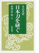 日本刀を研ぐ 研師の技・眼・心 新装版