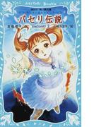 パセリ伝説 水の国の少女 memory3 (講談社青い鳥文庫)(講談社青い鳥文庫 )