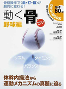動く骨 野球編 骨格操作で〈走・打・投〉が劇的に変わる! (よくわかるDVD+BOOK SJセレクトムック SJ sports)
