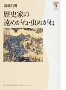 歴史家の遠めがね・虫めがね (角川学芸ブックス)