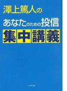 澤上篤人のあなたのための投信集中講義