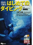 DVDで学ぶはじめてのダイビング (よくわかるDVD+BOOK SJ sports)