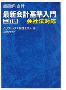 最新会計基準入門 会社法対応 3訂版 (超図解会計)