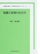 組織と情報の社会学 (21世紀の社会学シリーズ)