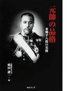 元帥の品格 東郷平八郎の実像