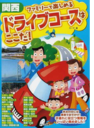 関西ファミリーで楽しめるドライブコースはここだ!