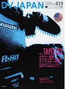 DVジャパン Vol.029 〈特集〉TAPELESS/メモリー記録カムコーダー時代のワークフロー考察