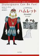 こどものためのハムレット (シェイクスピアっておもしろい!)