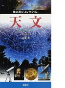 天文 (知の遊びコレクション)