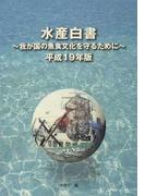 水産白書 平成19年版 我が国の魚食文化を守るために