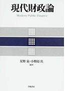 現代財政論