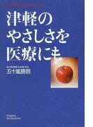 津軽のやさしさを医療にも (Hot‐Nonfiction YUHISHA Best Doctor Series)