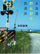 北海道のんびり鉄道旅