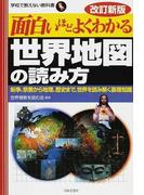 面白いほどよくわかる世界地図の読み方 紛争、宗教から地理、歴史まで、世界を読み解く基礎知識 改訂新版 (学校で教えない教科書)