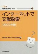 インターネットで文献探索 2007年版 (JLA図書館実践シリーズ)