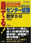 勝てる!センター試験数学Ⅱ・B問題集 受験生のための 2008年 (シグマベスト)