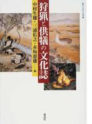 狩猟と供犠の文化誌 (叢書・文化学の越境)(叢書・文化学の越境)
