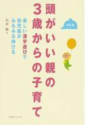 頭がいい親の3歳からの子育て 楽しい漢字遊びで幼児脳がみるみる伸びる 改訂版