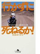 行かずに死ねるか! (幻冬舎文庫 世界9万5000km自転車ひとり旅)(幻冬舎文庫)