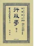 日本立法資料全集 別巻442 行政學 巻上