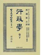 日本立法資料全集 別巻444 行政學 巻下