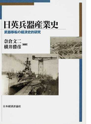 日英兵器産業史 武器移転の経済史的研究 オンデマンド版