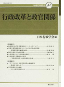 行政改革と政官関係 (年報行政研究)