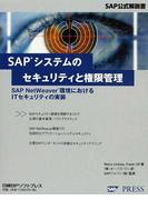 SAPシステムのセキュリティと権限管理 SAP NetWeaver環境におけるITセキュリティの実装 (SAP公式解説書)