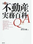 不動産実務百科Q&A 平成19年版