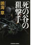 死の谷の狙撃手 長編ハード・サスペンス (光文社文庫)(光文社文庫)