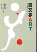 四文字ART