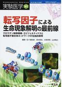 実験医学 Vol.25No.10(2007増刊) 転写因子による生命現象解明の最前線
