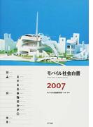 モバイル社会白書 2007