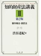 知的財産法講義 第2版 2 著作権法・意匠法