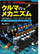 図解クルマのメカニズム 自動車の構造を各パーツごとに、わかりやすく、詳しく解説!