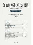 知的財産法の現状と課題 (日本工業所有権法学会年報)