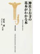神社とお寺の基本がわかる本 基本のキを教えます (宝島社新書)(宝島社新書)