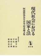 現代社会における国家と法 阿部照哉先生喜寿記念論文集